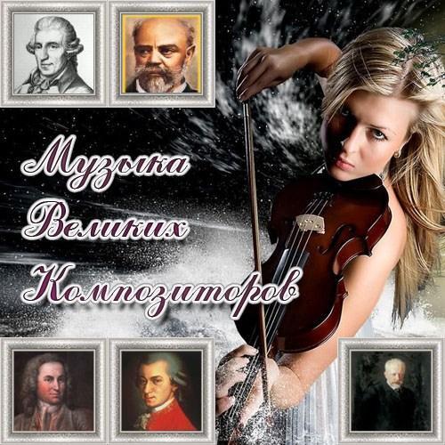 Музыка Великих композиторов (2013)