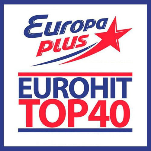 Europa Plus. Top 40. Euro Hit (2017)
