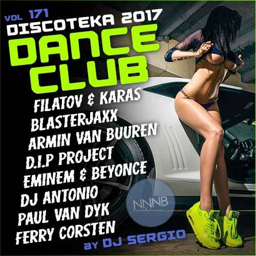 Дискотека (Diskoteka) 2017 Club Dance. №171 (2017)