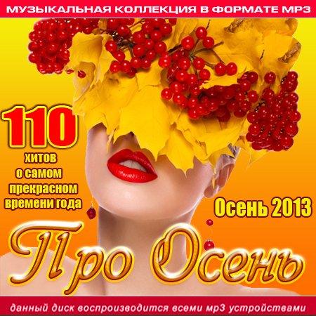 Про Осень (2013)