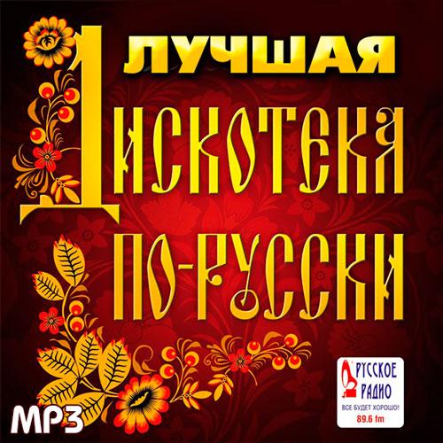 Лучшая Дискотека По-Русски (2013)