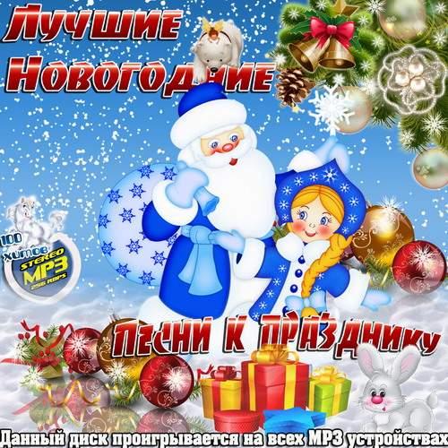 Лучшие Новогодние песни к празднику (2013)