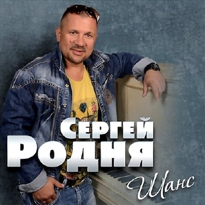 Сергей Родня - Шанс (2013)