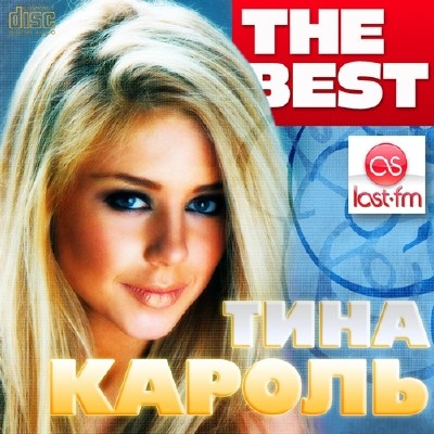 Тина Кароль - The Best (2014)