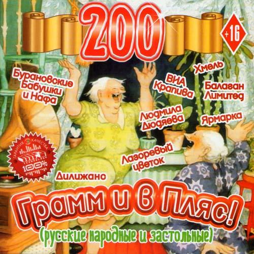 200 грамм и в пляс! Русские народные и застольные (2014)