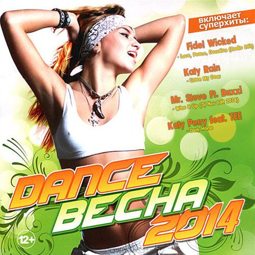 Dance Весна 2014 (2014)