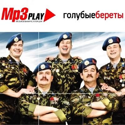 Голубые береты - МP3 Play (2014)