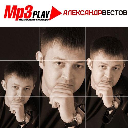 Александр Вестов - MP3 Play  (2014)