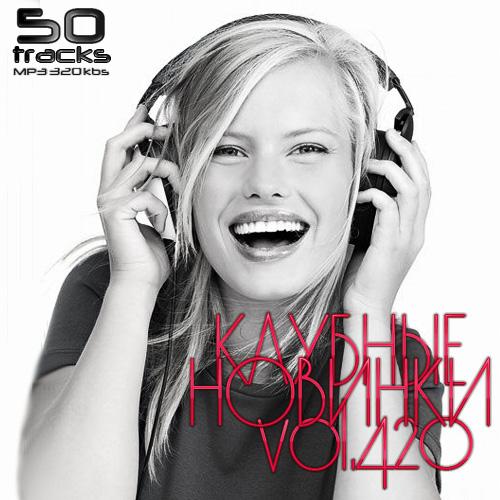 Клубные Новинки Vol.420 (2014)
