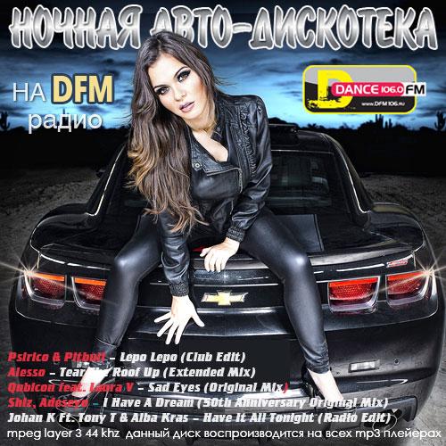 Ночная Авто-дискотека на DFM Радио (2014)