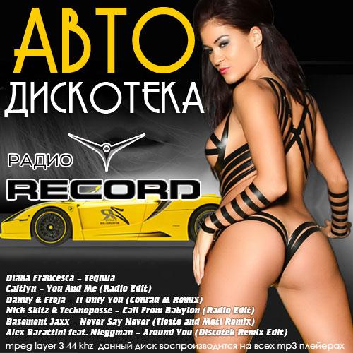 Авто-дискотека радио Record (2014)