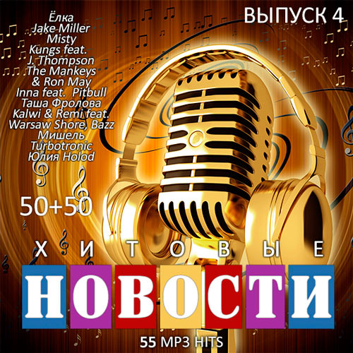 Хитовые Новости. Выпуск 4 (2014)