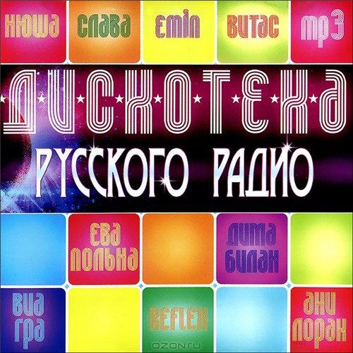 Дискотека Русского радио (2014)