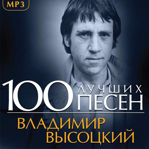 Владимир Высоцкий - 100 лучших песен (2014)