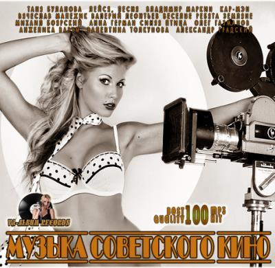 VA - Музыка Советского Кино (2014)
