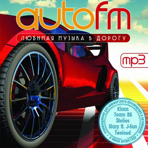 Auto FM. Любимая музыка в дорогу (2014)