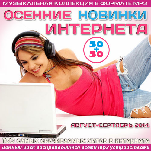 Осенние новинки интернета 50+50 (2014)