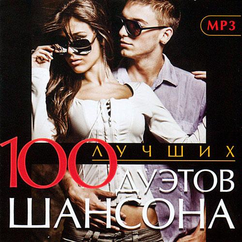 100 Лучших Дуэтов Шансона (2014)