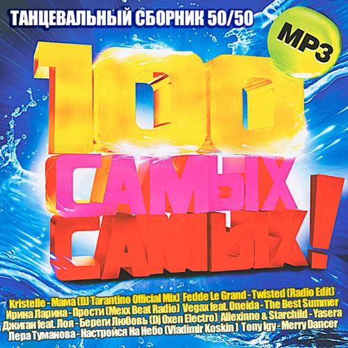 100 Самых Самых! (2014)