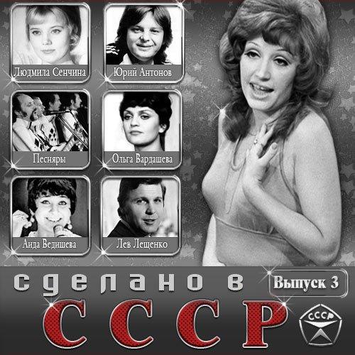 Сделано в СССР. Выпуск 3 (2014)