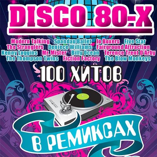 Disco 80-Х В Ремиксах (2014)