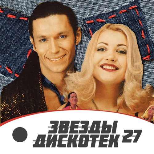 Звезды Дискотек 27 (2014)