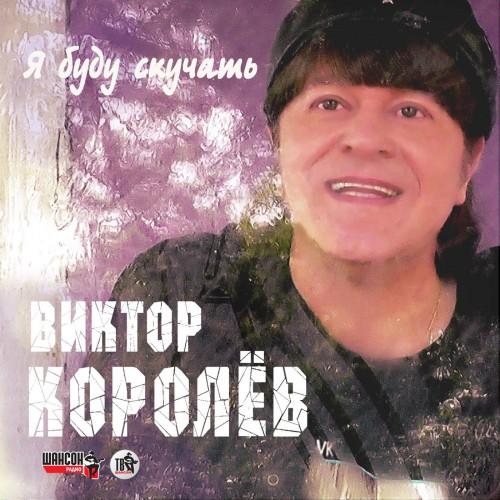 Виктор Королев - Я буду скучать (2014)