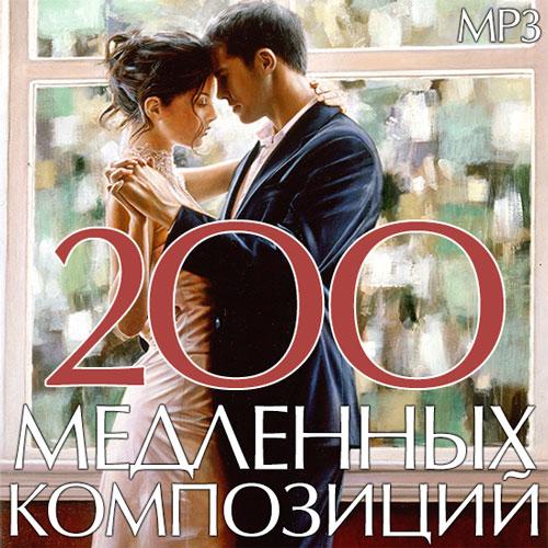 200 Медленных Композиций (2014)