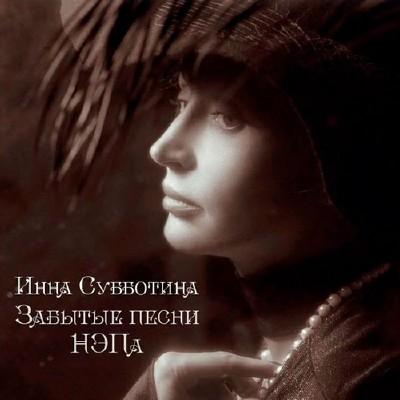 Инна Субботина – Забытые песни НЭПа (2014)
