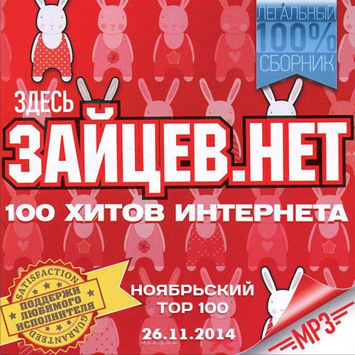 Тор 100 Зайцев нет. 26.11.2014 (2014)