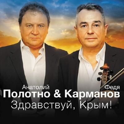 Федя Карманов и Анатолий Полотно – Здравствуй, Крым! (2014)