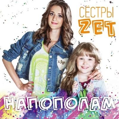 Сёстры Zet - Напополам (2014)