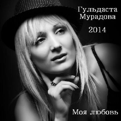 Гульдаста Мурадова - Моя любовь (2014)