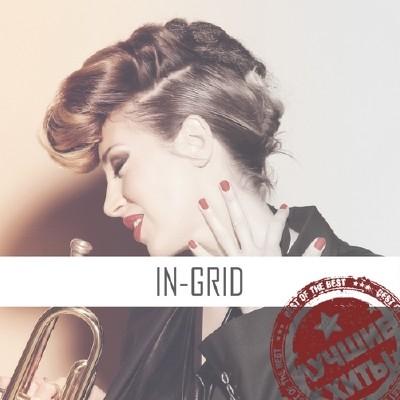 In-Grid - Лучшие хиты (2014)