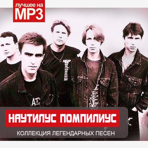 Наутилус Помпилиус - Коллекция легендарных песен (2014)