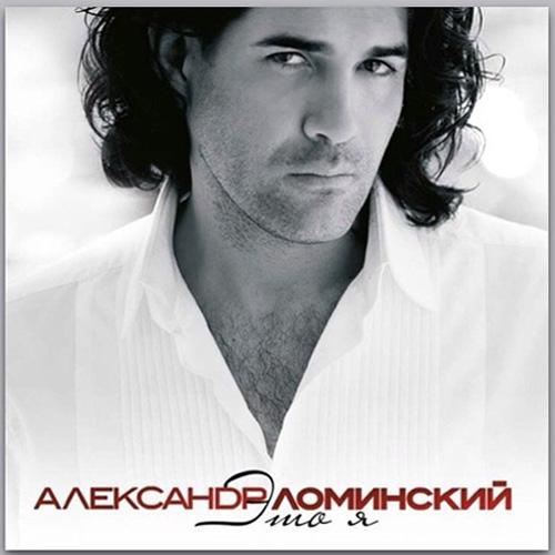 Александр Ломинский - Это я (2014)