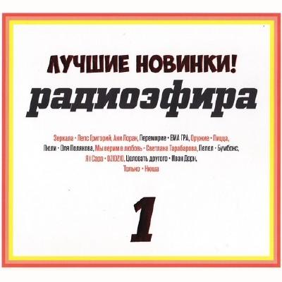 Лучшие новинки радиоэфира №1 (2014)
