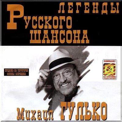 Михаил Гулько - Песни из нашей жизни