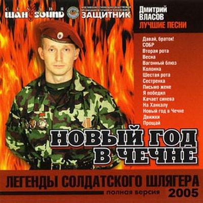 Дмитрий Власов - Новый год в Чечне (2005)