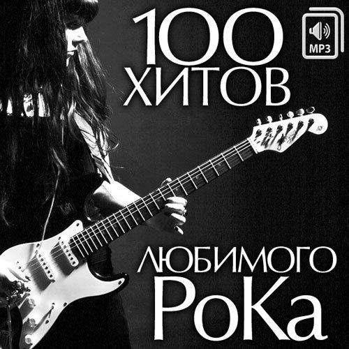 100 Хитов Любимого РоКа (2014)