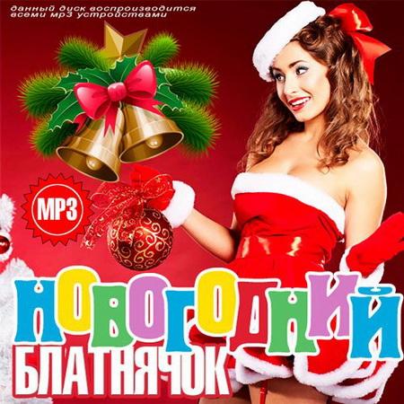 Новогодний Блатнячок (2014)