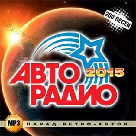Авторадио 2015 Парад ретро-хитов (2014)