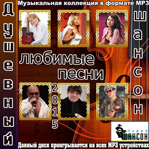 Душевный Шансон. Любимые песни (2015)