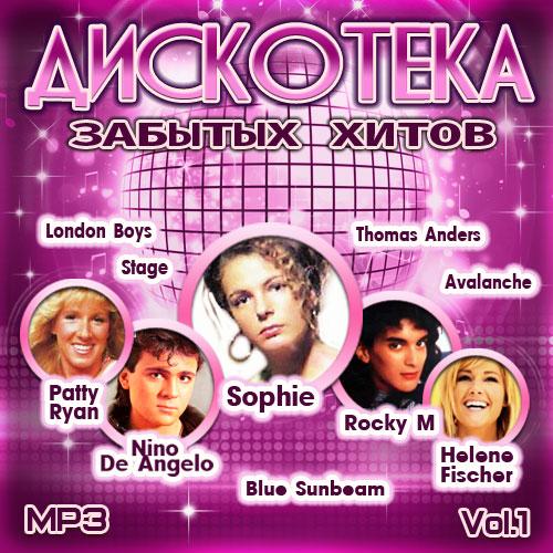 Дискотека забытых хитов - Vol.1 (2015)