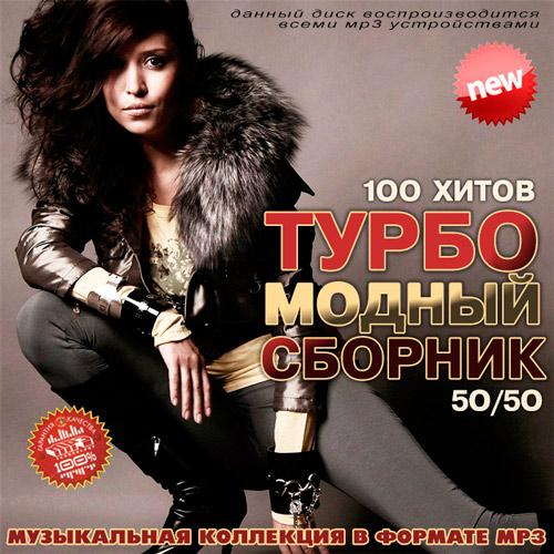 Турбо Модный Сборник (2015)