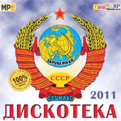 Дискотека СССР Зарубежная (2011)