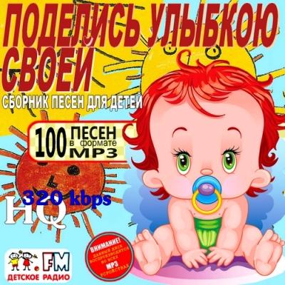 Поделись улыбкою своей - Сборник песен для детей (2011)