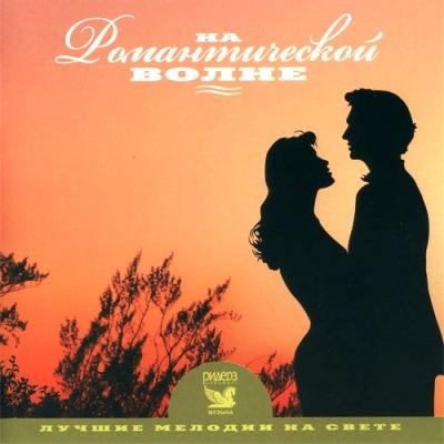 На романтической волне - Instrumental