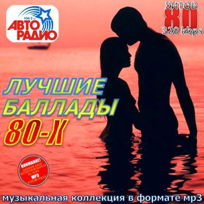 Лучшие Баллады 80-х (2011)