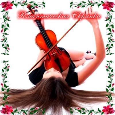 Романтическая скрипка (2011)